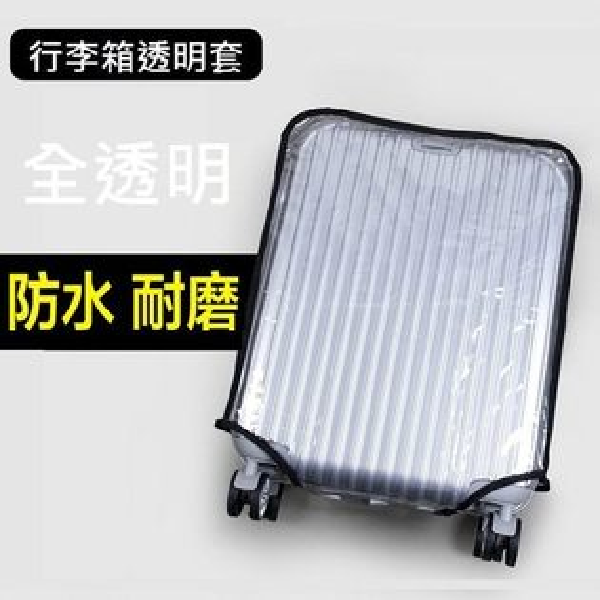 行李箱透明套 透明箱套 旅行箱 保護套 防塵套 防水套 19吋 ~ 29吋 行李套 透明