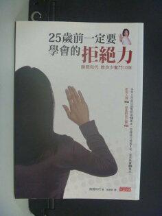 【書寶二手書T1/財經企管_HHM】25歲前一定要學會的拒絕力_勝間和代 , 賴惠鈴