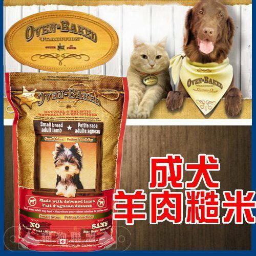 +貓狗樂園+ 加拿大Oven-Baked烘焙客【成犬。羊肉糙米。大顆粒配方。27磅】2450元 - 限時優惠好康折扣