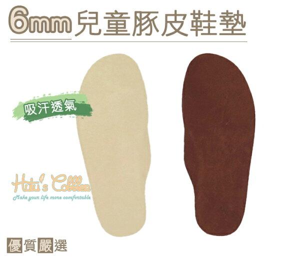 ○糊塗鞋匠○ 優質鞋材 C99 台灣製造 6mm兒童豚皮鞋墊 乳膠 吸汗 透氣 小童 大童