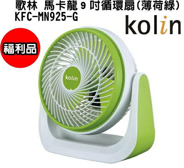 (福利品) KFC-MN925-G【歌林】馬卡龍9吋循環扇(薄荷綠) 保固免運-隆美家電