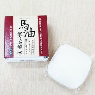 【敵富朗超巿】日本CLOVER馬油香皂(80g)