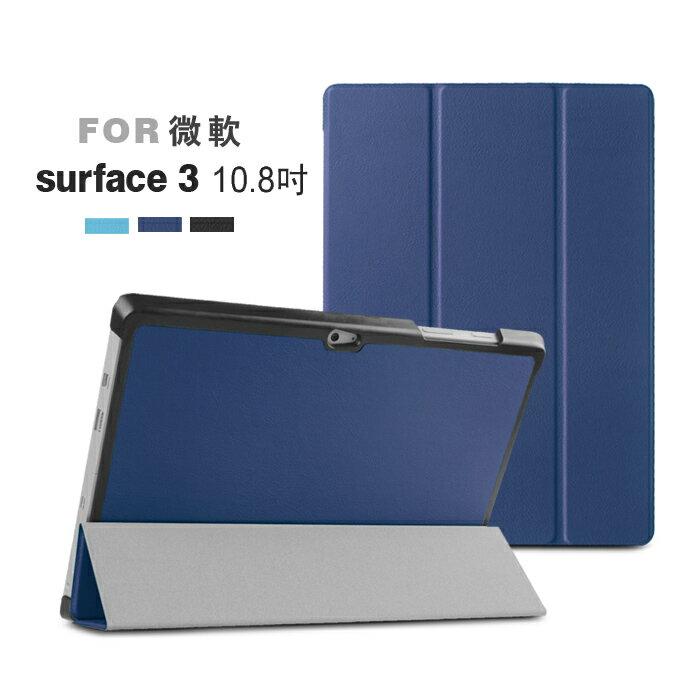 微軟 Surface 3 10.8吋 平板皮套 平板保護套 卡斯特紋三折 (PA137)