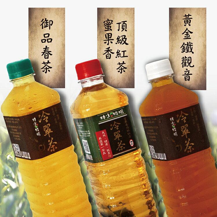 ~林少幸福牧場~冷萃茶^(無糖^)御品春茶 蜜果香 紅茶 黃金鐵觀音^(600ml 瓶^)