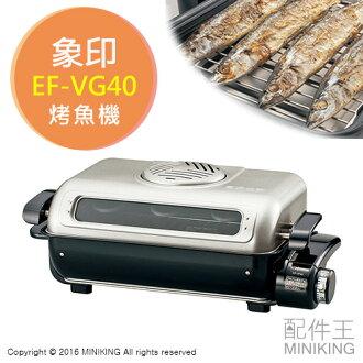 【配件王】日本代購 ZOJIRUSHI 象印 EF-VG40 烤魚機 烤魚專用 秋刀魚 均勻受熱 新款勝 EF-VF40