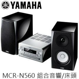 YAMAHA MCR-N560 音響 床頭 組合 Hi-Fi wifi CD USB  公司貨 分期0利率 免運