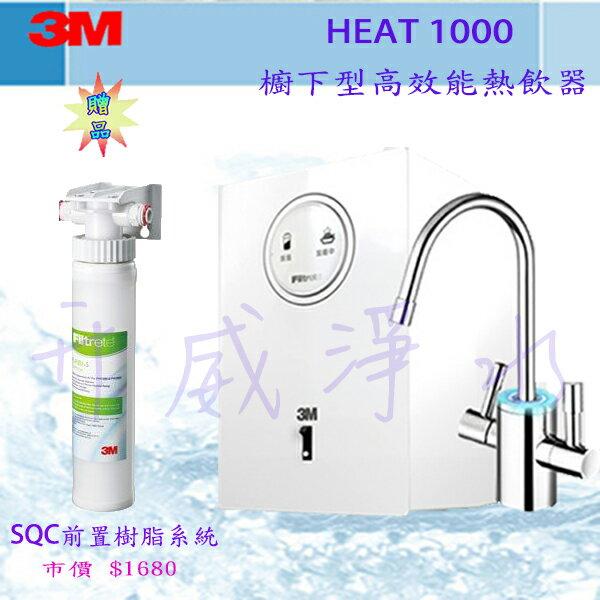 【屏東專區】3M HEAT1000 高效能櫥下型雙溫飲水機【單品 / 不含淨水器】《免費基本安裝》[6期0利率]本月贈送3M SQC前置樹脂系統