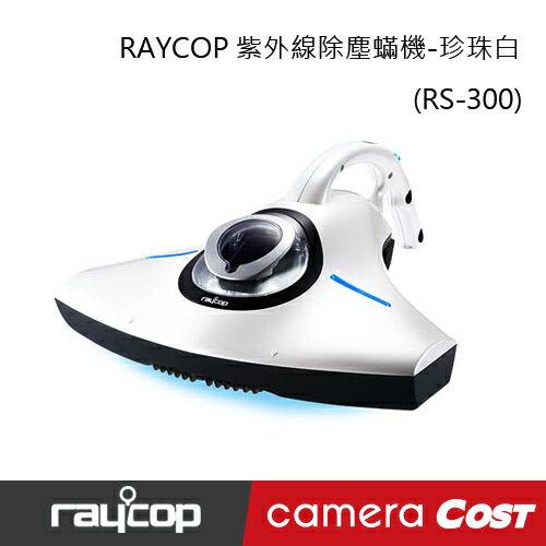 【送旋轉刷】★日本頂級除蹣機★ RAYCOP RS-300 RS300 紫外線除塵蟎機  除去塵蟎 PM2.5 紫外線殺菌 (珍珠白) 2