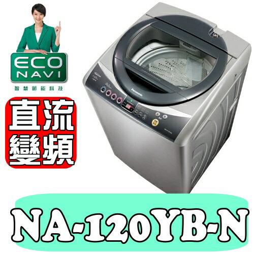 國際牌 12公斤ECONAVI智慧節能變頻洗衣機【NA-V120YBS-S】