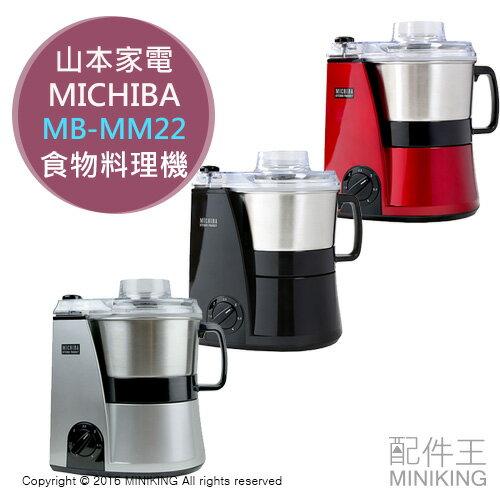 【配件王】日本代購 山本家電 MICHIBA MB-MM22 食物料理機 攪拌機 揉麵團 另售 SD-BMT1001