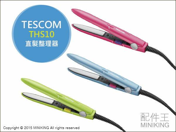 【配件王】日本代購 TESCOM THS10 魔幻輕巧直髮整理器 亮麗粉 離子夾 150g 旅行攜帶
