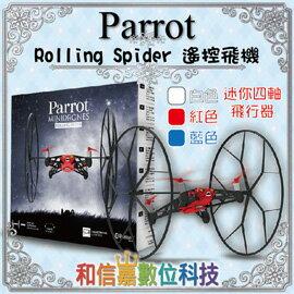 【和信嘉】Parrot MiniDrone Rolling Spider 紅 遙控飛機 四軸空拍機 手機 / 平板遙控 原廠保固一年