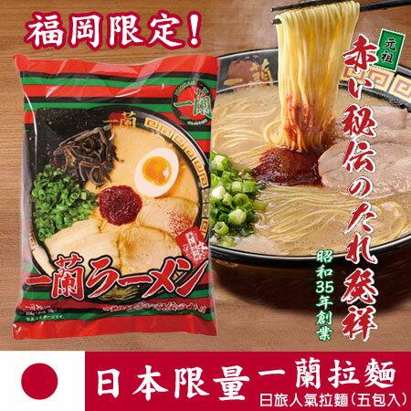 日本限量 福岡限定 一蘭拉麵 (五包入) 獨家秘傳赤色調味粉【N100765】
