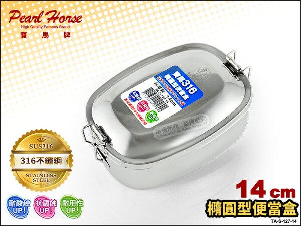 快樂屋♪台灣製 寶馬牌 TA-S-127-14 #316不鏽鋼 方型/橢圓型便當盒 14cm (另有15cm 16cm)
