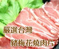 中秋節烤肉食材到「友利鮮舖」嚴選豬梅花燒烤片  (約300g)  4mm薄切 |快速烤熟