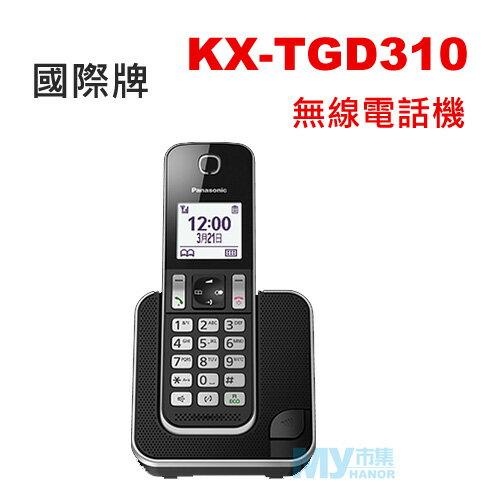 國際牌Panasonic KX-TGD310 無線電話機(單話機)