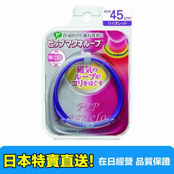 【海洋傳奇】【日本直送免運】日本 易利氣磁力項圈 紫色 45/50/60CM 0