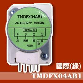 【企鵝寶寶】國際(綠色)冰箱除霜定時器 TMDFX04AB1