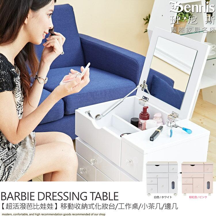 【Baby超活潑‧甜心寶貝】移動收納化妝台/化妝車/茶几/邊桌/工作桌/床頭櫃 7