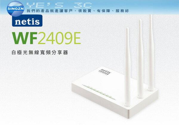 「YEs 3C」netis WF2409E 白極光無線寬頻分享器 300MB 3支5dBi 天線 免運