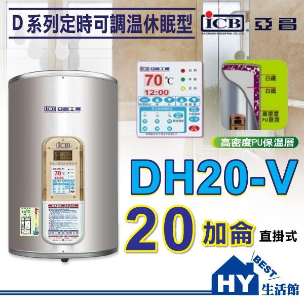 亞昌 D系列 DH20-V 儲存式電熱水器 【 定時可調溫休眠型 20加侖 直掛式 】不含安裝 區域限制 -《HY生活館》