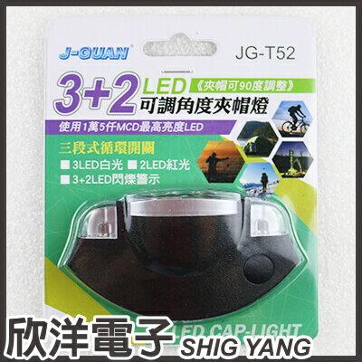 ※ 欣洋電子 ※ J-GUAN 晶冠 3+2 LED可調角度夾帽燈 (JG-T52)/夜間釣魚、工程維修、騎乘單車、居家照明