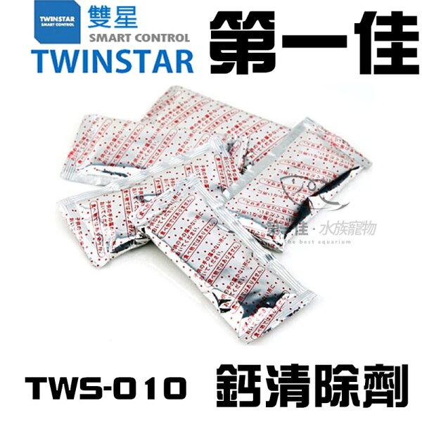 [第一佳水族寵物] 韓國雙星TWINSTAR【鈣清除劑一包TWS-010】細化杯專用