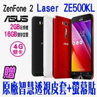母親節禮物推薦ASUS ZenFone 2 Laser ZE500KL 2G/16G 贈原廠智慧透視皮套+螢幕貼 四核心 智慧型手機