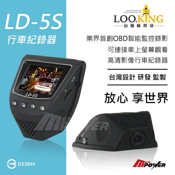 【禾笙科技】免運+32G記憶卡 錄得清 LD-5S 高畫質行車紀錄器 WDR 停車監控 155度廣角 LD5S