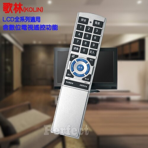 【Kolin ● 歌林】液晶電視遙控器 LCD(全系列專用) RC-26