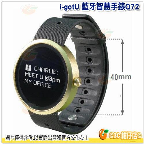 先創公司貨 i-gotU Q-Watch Q72 新一代藍牙智慧健身手錶 OLED顯示螢幕 內建UV感應器 藍牙4.0 IPX7防水 震動喚醒 運動手環 HTC Butterfly X920d/x920e蝴蝶機/X920S Butterfly S/2/3