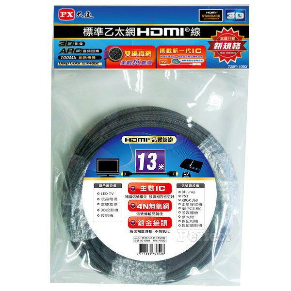 【PX ● 大通】標準乙太網HDMI線 HDMI-13MM   **免運費**