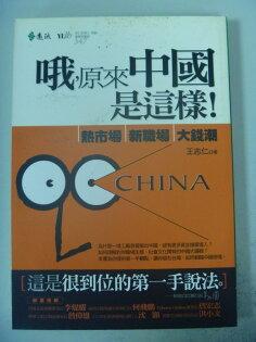 【書寶二手書T7/財經企管_IRZ】哦,原來中國是這樣:熱市場、新職場、大錢潮_王志仁