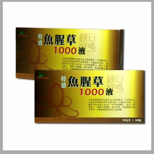 特感魚腥草1000液【15毫升 x30瓶】 *1盒