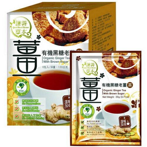青荷 [謙善草本]-有機黑糖老薑茶 6入/盒