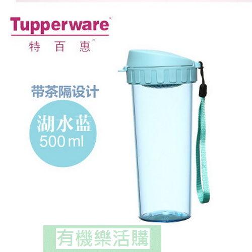 Tupperware特百惠茶韻隨心杯500ml 湖水藍色 (杯身PC,杯蓋與隔濾PP塑料材質)-----有機樂活購-----
