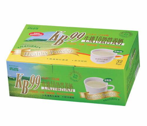 肯寶KB99生機10穀營養奶32包*25公克/盒 *2盒