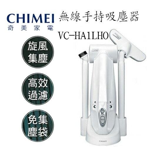 CHIMEI  無線手持旋風吸塵器  (VC-HA1LH0)
