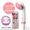 【配件王】日本代購 日本製 TORAY 東麗 RS52 粉色 除氯蓮蓬頭 花灑噴頭 節水 日本過敏協會推薦 0