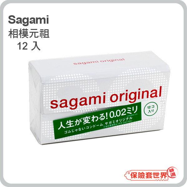 【保險套世界精選】Sagami.相模元祖 002超激薄保險套(12入) - 限時優惠好康折扣