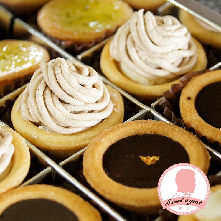 [ 高級迷小塔組合 12入 ] 4公分免運【甜點特務】巧克力塔 + 檸檬塔 +夏威夷果塔 + 栗子塔 2