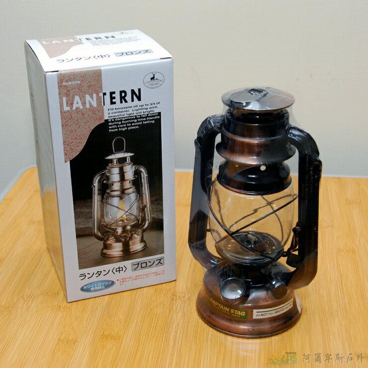 [阿爾卑斯戶外/露營]土城 鹿牌復古油燈/煤油燈/夜燈Captain Stag M-8356 0