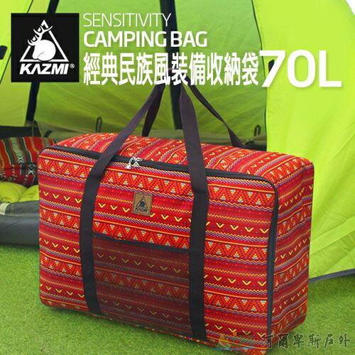 [阿爾卑斯戶外/露營] 土城 KAZMI 經典民族風裝備收納袋/睡袋收納 70L(紅色) K5T3B010 0