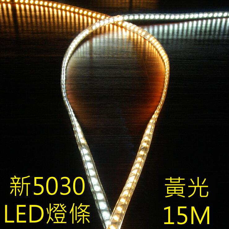 [阿爾卑斯戶外/露營] 土城 黃光 15M LED高效率防水條燈 / 露營燈 / 營帳燈 5030LED-15M-Y 1