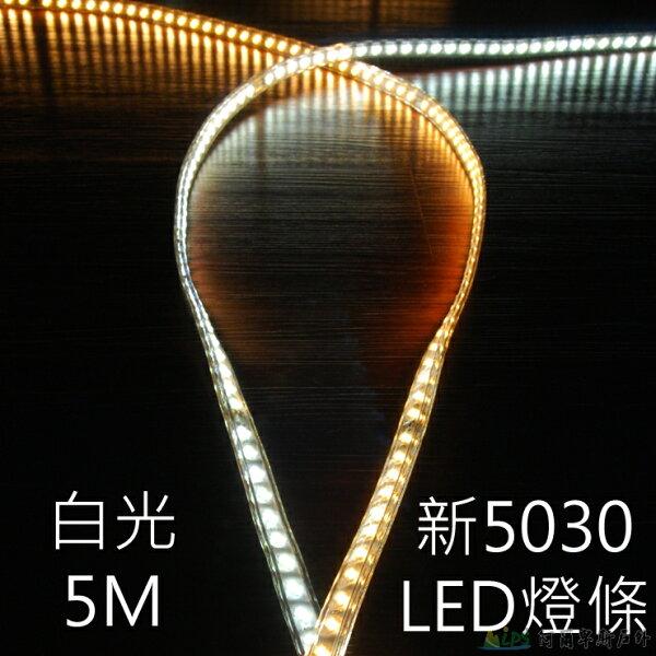 [阿爾卑斯戶外/露營] 土城 白光 5M LED高效率防水條燈 / 露營燈 / 營帳燈 5030LED-5M-W