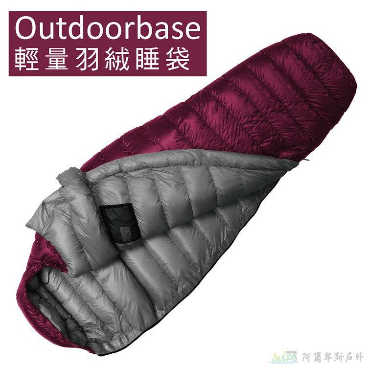 Outdoorbase Snow Monster頂級羽絨保暖睡袋適溫0~5°C (酒紅色.深灰/600g) 24677 [阿爾卑斯戶外/露營] 土城 - 限時優惠好康折扣