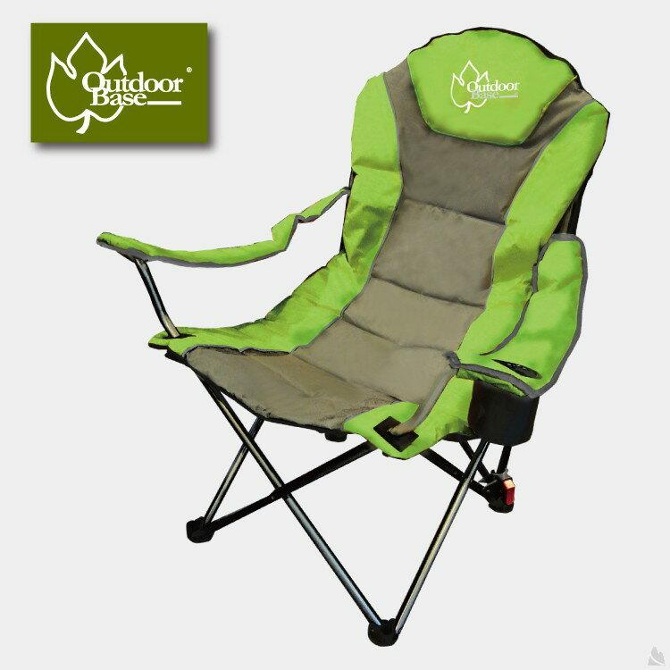 OutdoorBase太平洋高背三段式休閒椅 綠/灰25018 [阿爾卑斯戶外/露營] 土城 - 限時優惠好康折扣