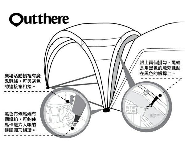 好野 Outthere廣場活動帳-馬卡龍六人帳專用連接布-灰色 AY00903 [阿爾卑斯戶外/露營] 土城