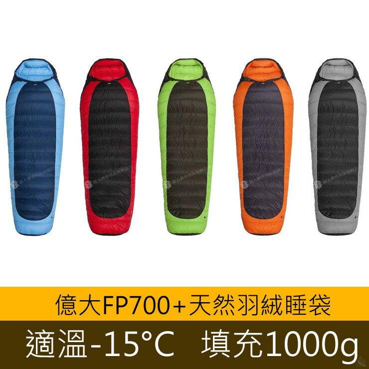 億大1000g天然羽絨睡袋-15°C適溫/ FP700+蓬鬆度2166-1000g [阿爾卑斯戶外/露營] 土城 - 限時優惠好康折扣