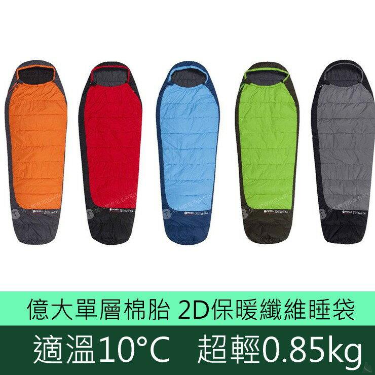 億大單層棉胎 2D保暖纖維睡袋10°C適溫 僅850g小收納體積H306 [阿爾卑斯戶外/露營] 土城 - 限時優惠好康折扣